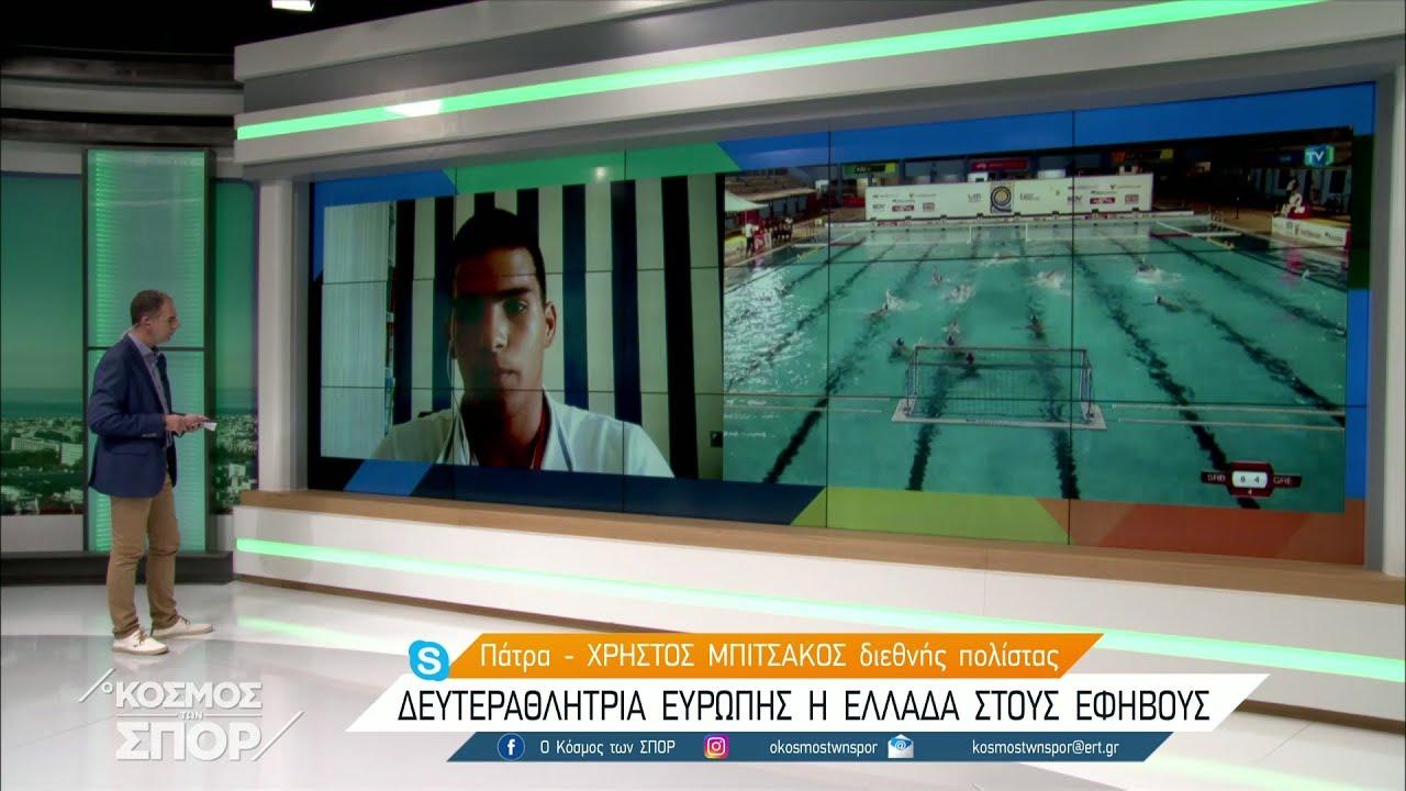 """Ο πολίστας Χρήστος Μπιτσάκος στον """"Κόσμο των Σπορ""""   21/09/2021   ΕΡΤ"""