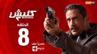 مسلسل كلبش   الجزء الثاني – الحلقة الثامنة 8   Kalabsh2 Episode 8