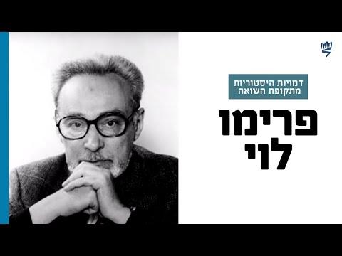 פרימו לוי: סיפור חיים