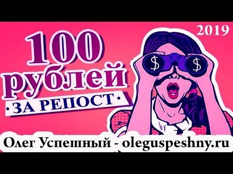ЗАРАБОТОК БЕЗ ВЛОЖЕНИЙ КОНКУРС 100 РУБЛЕЙ ЗА РЕПОСТ ИТОГИ 07 10 2019