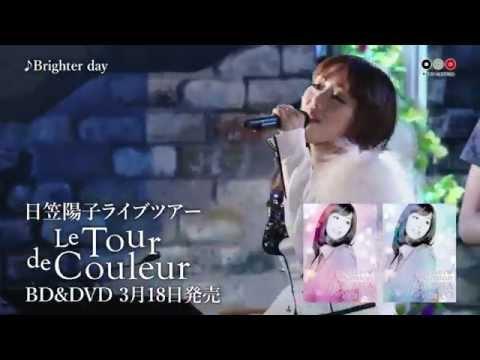 【声優動画】日笠陽子ライブツアー 「Le Tour de Couleur」のBD/DVDが3月18日に発売