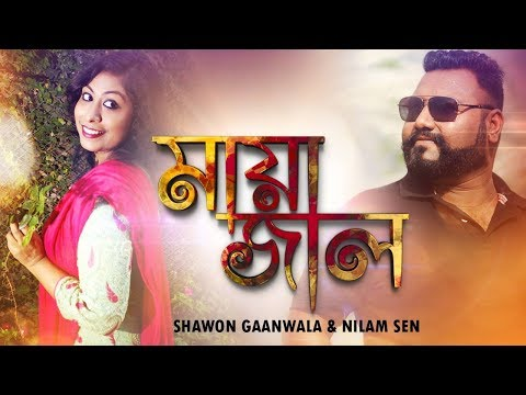 Mayajal | মায়াজাল | Shawon Gaanwala | Nilam Sen | Lyircal Video  downoad full Hd Video
