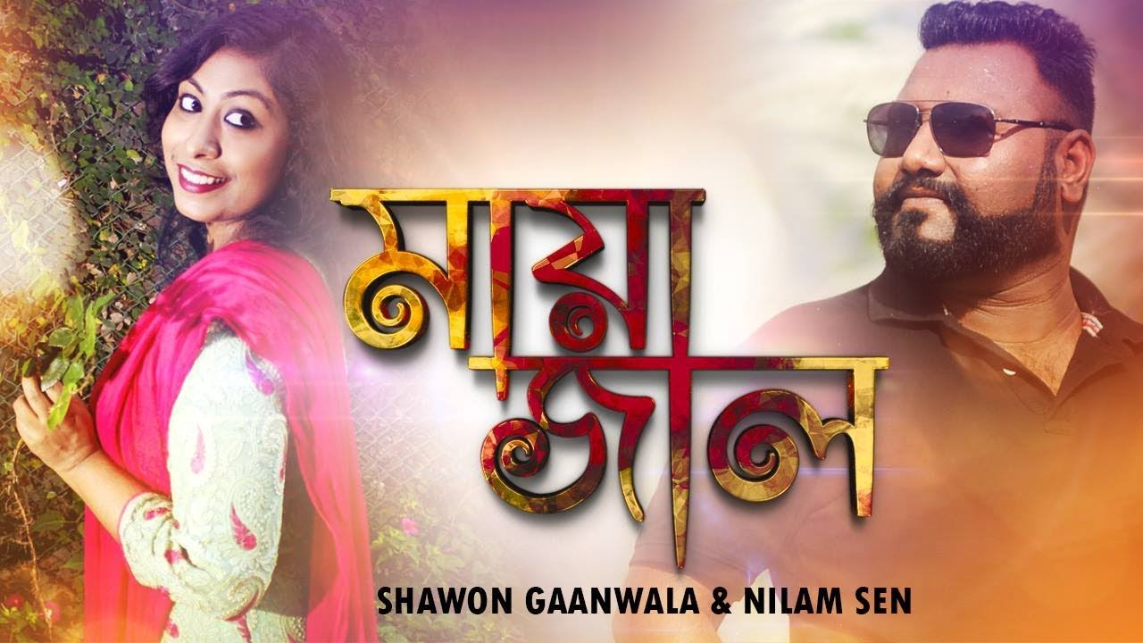 Mayajal   মায়াজাল   Shawon Gaanwala   Nilam Sen   Lyircal Video  downoad full Hd Video