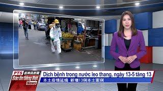 Đài PTS – bản tin tiếng Việt ngày 13 tháng 5 năm 2021