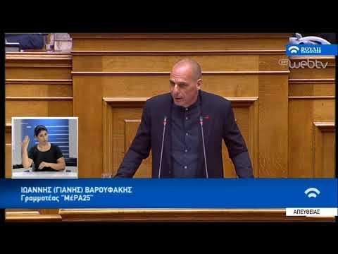 Ομιλία Ι. Βαρουφάκη στη Συζήτηση για τις Προγραμματικές Δηλώσεις | 20/07/2019 | ΕΡΤ