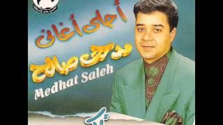 تحميل اغاني مدحت صالح- ما انتهاش MP3
