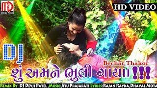 DJ Su Amne Bhuli Gaya  Love Story | Bechar Thakor | Official Remix | DJ Devji Patel