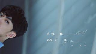 李友廷《如果你也愛我就好了》