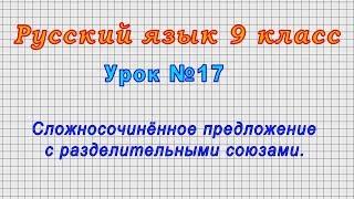 Русский язык 9 класс Урок 17