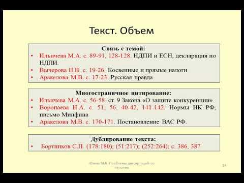 Проблемы объема диссертации / The scope of the thesis