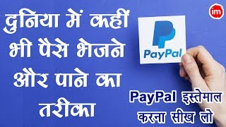How use PayPal in Hindi | Step by Step Guide By Ishan  IMAGES, GIF, ANIMATED GIF, WALLPAPER, STICKER FOR WHATSAPP & FACEBOOK