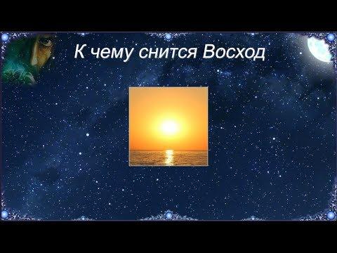 К чему снится Восход (Сонник)