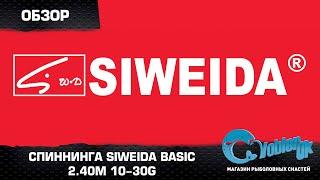 Видеообзор cпиннинга Siweida Basic 2.40m 10-30g