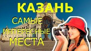 Что по в Казани за один день