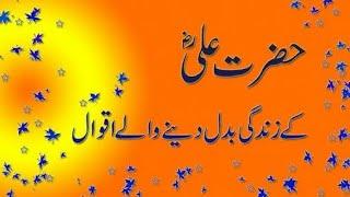 imam ali sayings about love in urdu - 免费在线视频最佳电影电视节目