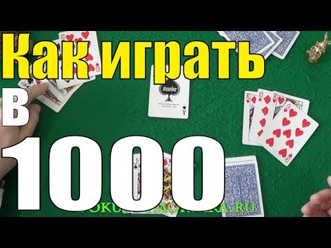 Азартные игры карты дурак