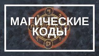"""Наталья ВЕСНА """"Магические коды"""""""
