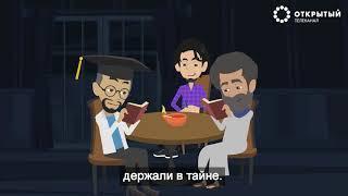История каббалы - прикольный анимационный ролик