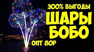 Шары Бобо оптом Москва от 80 руб