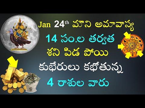Jan 24 2020 మౌని అమావాస్య 14 సం.ల తర్వత శని పిడ పోయి కుభేరులు కభోతున్న 4 రాశుల వారు | #Astrology |