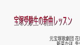 新菜先生の新曲レッスン③のサムネイル
