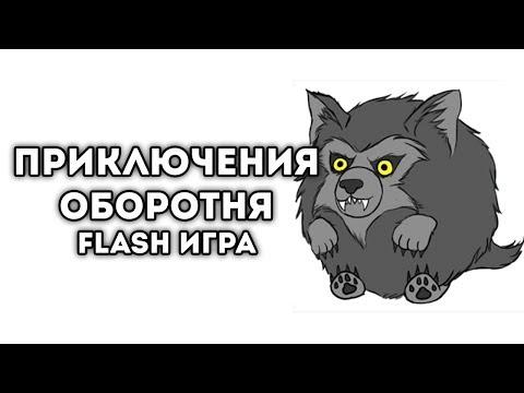 [FLASH ИГРА] - ПРИКЛЮЧЕНИЯ ОБОРОТНЯ