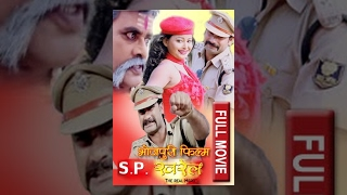 SP KHAREL || एस.पि.खरेल ||THE REAL HERO || BHOJPURI FULL FILM