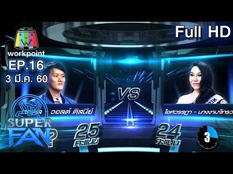 แฟนพันธุ์แท้ SUPER FAN (รายการเก่า) | แฟนพันธุ์แท้ SUPER FAN | EP.16 | 3 มี.ค. 60 Full HD