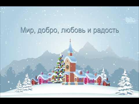 Новогоднее поздравление видео 2019.