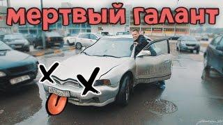 Мертвый Галант | ИЛЬДАР АВТО-ПОДБОР