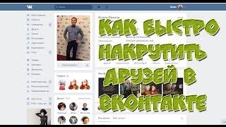 Как накрутить друзей и подписчиков в Вконтакте, в ВК, ЛЕГКО на сайте likesrock.com