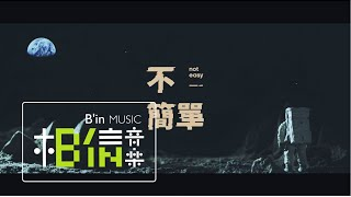 Cosmospeople宇宙人 [ 不簡單Not Easy ] Official Music Video