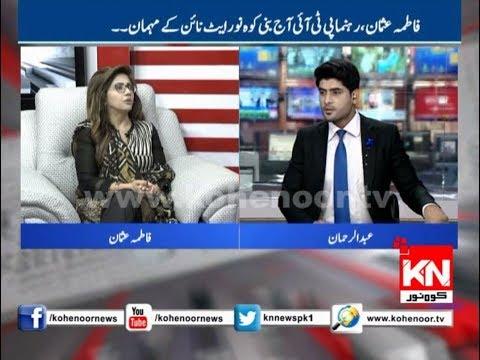 27 July 2018 Kohenoor@9 | Kohenoor News Pakistan