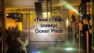Вероника Коваленко. Твои глаза (кавер). Ocean Plaza