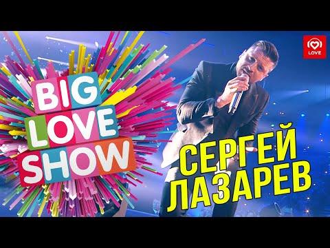 Сергей Лазарев - Так красиво [Big Love Show 2019]