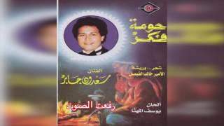 تحميل و مشاهدة Refat ElSoot سعدون جابر - رفعت الصوت MP3