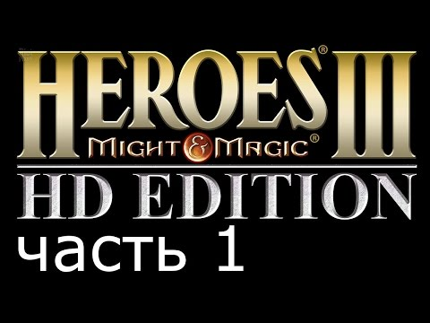 Меч и магия герои онлайн рейтинг
