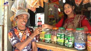 মহিলা দোকানদার | তারছেরা ভাদাইমা |  Mohila Dokandar | নতুন কৌতুক  | Bangla Comedy Koutuk 2020