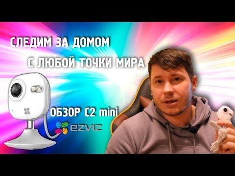 Обзор WI-FI IP камеры видеонаблюдения Ezviz C2 mini