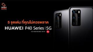 รีวิว Huawei P40 5G สมาร์ทโฟนสเปคแรง Kirin 990 5G พร้อมกล้อง Ultra Vision Leica Triple Camera