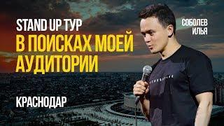 Соболев поехал по России + СТЕНДАП /Эпизод 2/ Краснодар