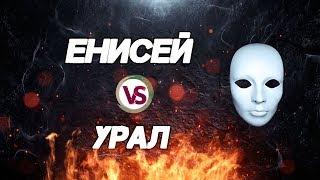 ЕНИСЕЙ - УРАЛ прогнозы на спорт от МАСКИ | РОССИЯ: Премьер-лига