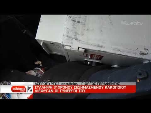 Κόρινθος: Ένοπλη ληστεία σε βενζινάδικο | 14/10/2019 | ΕΡΤ