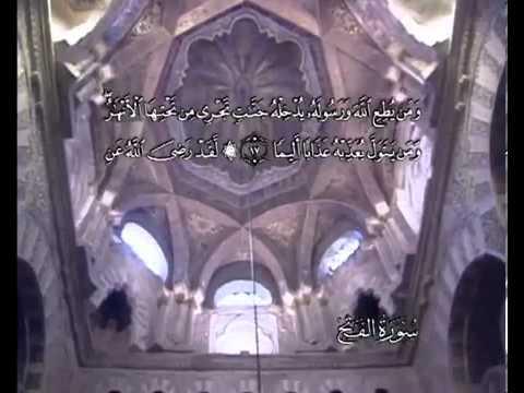 Sourate La victoire éclatante <br>(Al Fath) - Cheik / Ali El hudhaify -