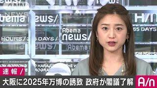 大阪に2025年万博誘致政府が閣議了解し正式決定17/04/11