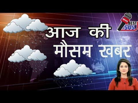 आज 25 अगस्त 2019 का मौसम की जानकारी ! Mausam ki Jankari August ka mausam vibhag aaj Weather News