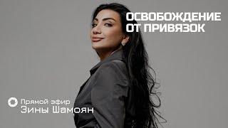 МЕДИТАЦИЯ: освобождение от привязок к мужчинам (Зина Шамоян)