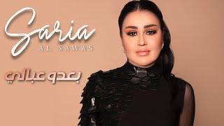 Saria Al Sawas - Ba3do 3a Bali (Official Lyric Video) | سارية السواس - بعدو عبالي تحميل MP3