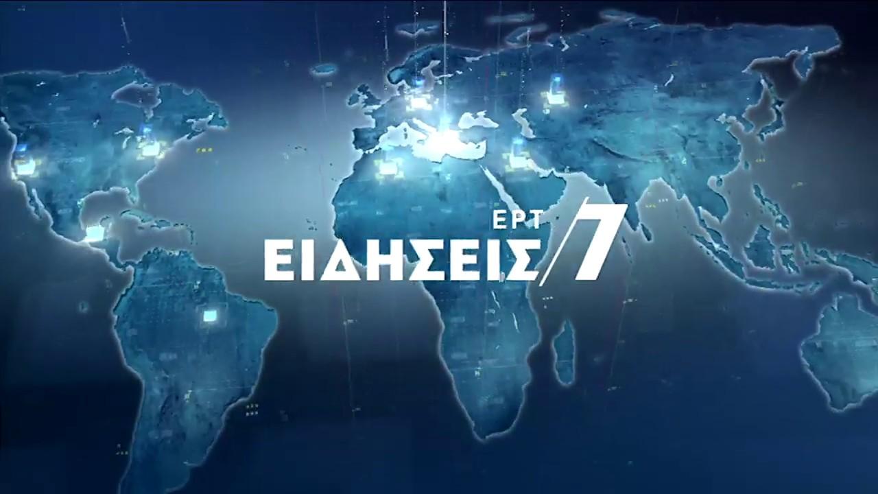 Δείτε το κεντρικό δελτίο Ειδήσεων της ΕΡΤ στις 19:00 | Trailer | 20/03/2020