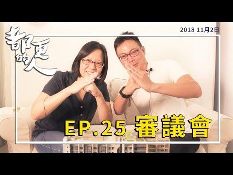 都更的人|EP.25 審議會 feat. 袁如瑩副總工程司<BR>-財團法人臺北市都市更新推動中心